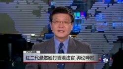 VOA连线:红二代悬赏殴打香港法官,舆论哗然