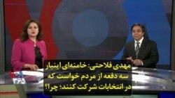 مهدی فلاحتی: خامنهای اینبار سه دفعه از مردم خواست که در انتخابات شرکت کنند؛ چرا؟