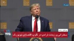 سخنرانی پرزیدنت ترامپ در کلوپ اقتصادی نیویورک