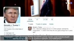 Новости США за 60 секунд 22 Января 2017 года