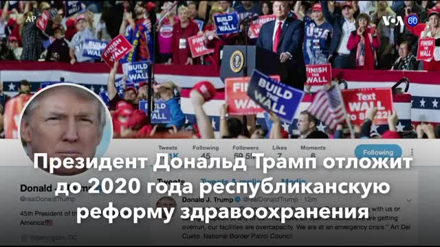 Новости США за минуту – 2 апреля 2019 года - Апрель 02, 2019