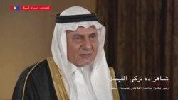 مصاحبه اختصاصی با پرنس ترکی الفیصل- نسخه کامل