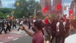 美國首都華盛頓與紐約市抗議