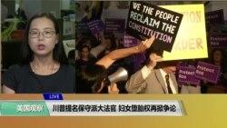 VOA连线(莫雨):川普提名保守派大法官,妇女堕胎权再掀争论