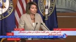 نانسی پلوسی، رهبر اقلیت دمکرات در مجلس نمایندگان آمریکا ۲