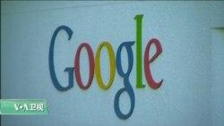 VOA连线(魏之):谷歌被批损美利中,专家如何解读?