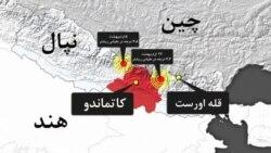 زمین لرزهای قوی بار دیگر نپال را لرزاند