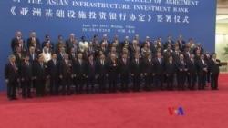 北京舉行亞投行協定簽字儀式