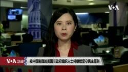 VOA连线(许湘筠): 被中国制裁的美国非政府组织人士将继续坚守民主原则
