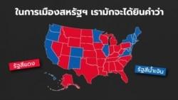 วีโอเออธิบาย: รัฐสีแดง รัฐสีน้ำเงิน มาจากไหน?