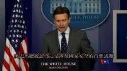 """2014-09-10 美國之音視頻新聞: 奧巴馬將發表演說闡述應付""""伊斯蘭國""""的戰略"""