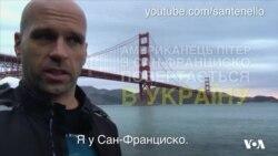 Американець Пітер повертається в Україну з Сан-Франциско. Відео