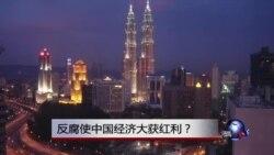 时事大家谈:反腐使中国经济大获红利?