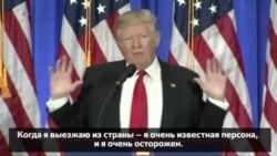 Трамп о «русском компромате»: «Кто-то верит в эту историю?»