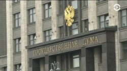 Госдума озаботилась санкциями