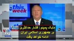 مایک پمپئو: فشار حداکثری بر جمهوری اسلامی ایران ادامه خواهد یافت