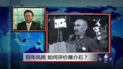 焦点对话: 百年风雨,如何评价蒋介石?