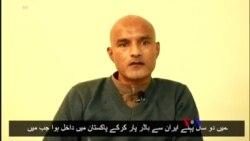 2017-12-26 美國之音視頻新聞:巴基斯坦允許被判刑印度間諜與家人見面