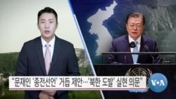 "[VOA 뉴스] ""문재인 '종전선언' 거듭 제안…'북한 도발' 실현 의문"""