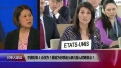 时事大家谈:联合国人权理事会无作为?美国为何想退出?
