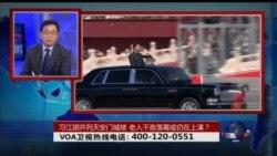 VOA卫视(2015年9月14日 第二小时节目 时事大家谈 完整版)