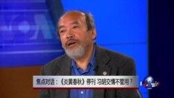 焦点对话:《炎黄春秋》停刊,习胡交情不管用?