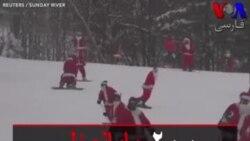 ۲۰۰ بابانوئل در جشن یکشنبه سانتا