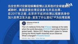 """世卫大会将举行 美国务院启动""""为台湾发推"""""""