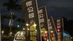 台湾反核形成社会运动