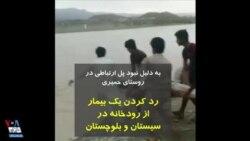 بیماری را به دلیل «نبود پل» در یک روستای سیستان و بلوچستان از رودخانه گذراندند