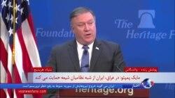 پمپئو: مردم ایران، آیا می خواهید رژیم شما به همبستری با حزب الله، القاعده و حماس شناخته شود؟