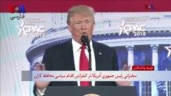 اشاره پرزیدنت ترامپ به توافق هسته ای ایران در کنفرانس محافظهکاران