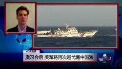 VOA连线(艾小磊): 奥习会后,美军将再次巡弋南中国海