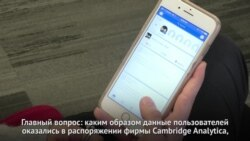 Facebook и Cambridge Analytica: Новые детали скандала