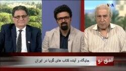 افق نو ۵ جولای: جایگاه و آینده کتاب های گویا در ایران