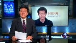 VOA连线:新疆无界网发信要求习近平辞职,总裁被拘至今