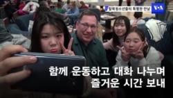 탈북 청소년들의 특별한 만남