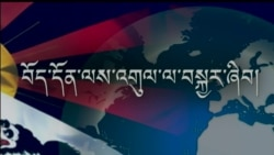 The Exile Tibetan Movement For Tibet Today