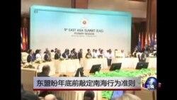 VOA连线:东盟盼年底前敲定南海行为准则