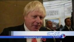 دیدار وزیر خارجه انگلیس با قانونگذاران آمریکایی پیش از سفر به ایران