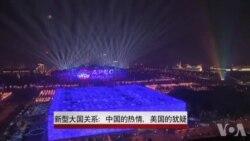 新型大国关系: 中国热情 美国犹疑