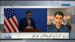 سفر وزیر انرژی آمریکا به عراق برای مذاکره درباره تحریم نفتی جمهوری اسلامی