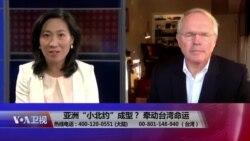"""海峡论谈专访希尔大使:亚洲""""小北约""""成型?牵动台湾命运"""