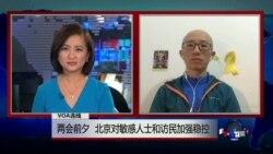 VOA连线:两会前夕,北京对敏感人士和访民加强稳控
