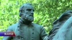 焦点对话:美国内战南部将军为何引发雕像之争?