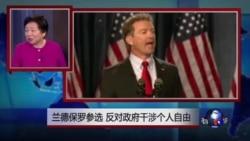 小夏看美国:兰德保罗参选,反对政府干涉个人自由