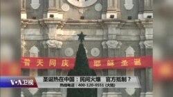 时事大家谈:圣诞热在中国:民间火爆,官方抵制?