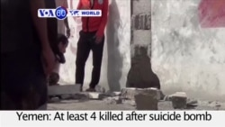 VOA60 World - Yemen: At least 4 killed after suicide bomb attack in Aden