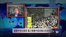 VOA连线:香港中学生罢课,黄之锋遭中国官媒点名批判