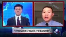 VOA连线:六四学运领袖熊焱争取前往中国参加母亲葬礼